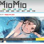 MioMio動画の使い方‐ダウンロード・保存の方法