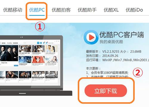 youku2
