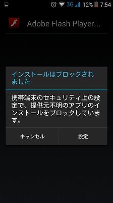Screenshot_2015-03-16-07-54-45