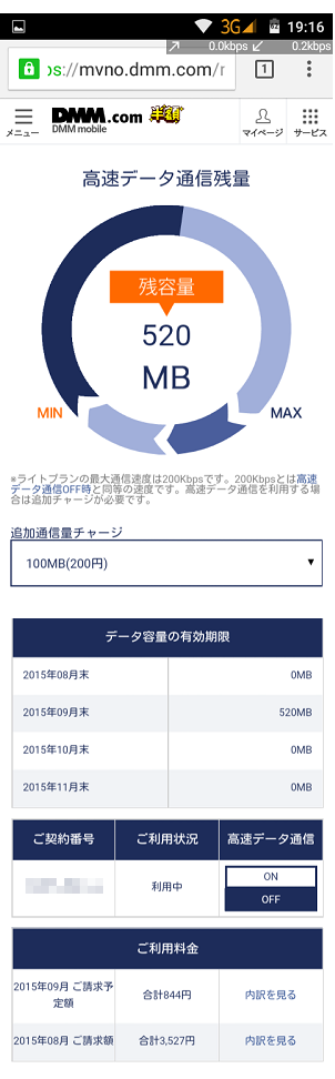dmm-mobile-01-2