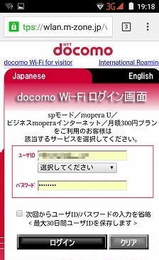 docomo-wifi-login