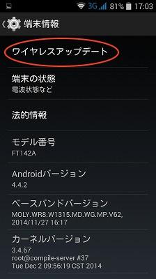 priori2-android5-02
