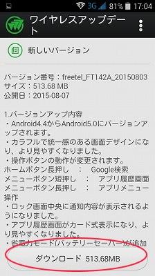 priori2-android5-04