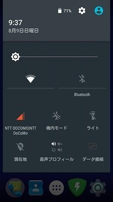 priori2-android5-09-2
