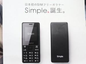 s-freetel-simple-bira