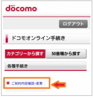 docomo-kaiyaku1