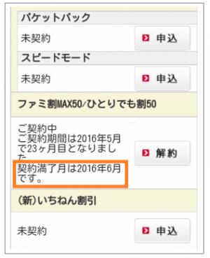 docomo-kaiyaku3
