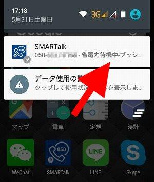 smartalk05