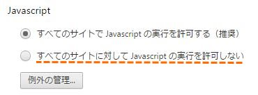 javascript-chrome-2
