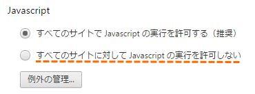 javascript-chrome-2
